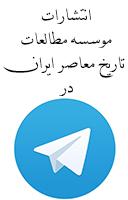 ما را در شبکه اجتماعی تلگرام دنبال کنید