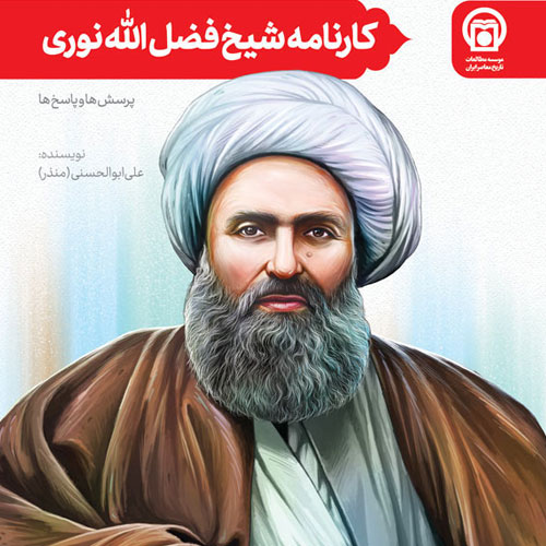 کارنامه شیخ فضل الله نوری