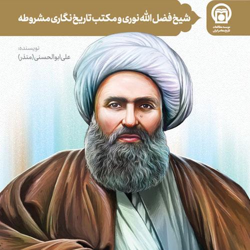 شیخ فضل الله نوری و مکتب تاریخ نگاری مشروطه