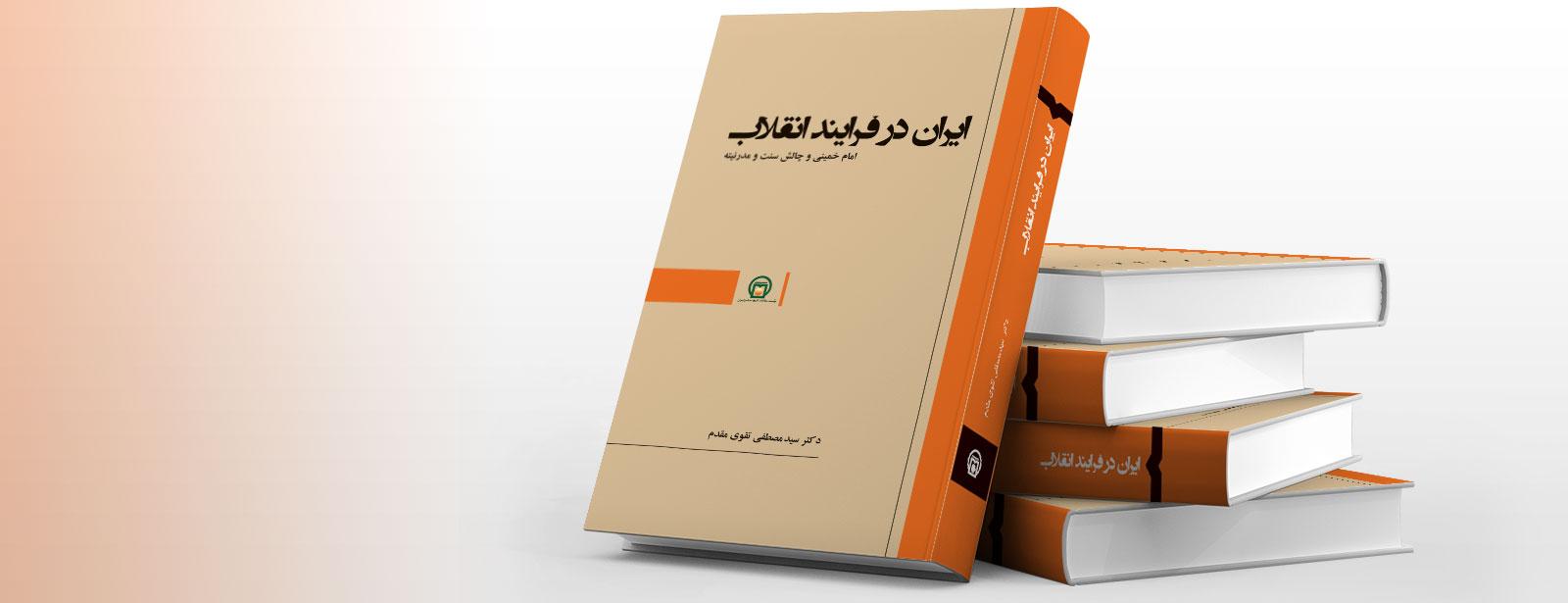 ایران در فرآیند انقلاب