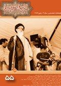 فصلنامه تخصصي تاريخ معاصر ايران، شماره 55