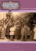 فصلنامه تخصصي تاريخ معاصر ايران، شماره 53 و 54