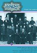 فصلنامه تخصصي تاريخ معاصر ايران، شماره 51، پائيز 1388