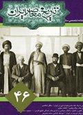 فصلنامه تخصصي تاريخ معاصر ايران، شماره 46، تابستان 1387