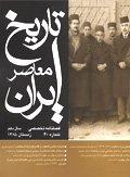 فصلنامه تخصصي تاريخ معاصر ايران، شماره 40، زمستان 1385