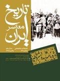 فصلنامه تخصصي تاريخ معاصر ايران، شماره 39، پاييز 1385