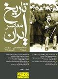فصلنامه تخصصي تاريخ معاصر ايران، شماره 38، تابستان ۱۳۸۵