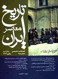 فصلنامه تخصصي تاريخ معاصر ايران، شماره 35، پاييز ۱۳۸۴