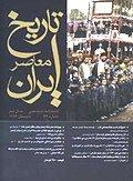 فصلنامه تخصصي تاريخ معاصر ايران، شماره 34، تابستان ۱۳۸۴