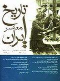 فصلنامه تخصصي تاريخ معاصر ايران، شماره 33، بهار ۱۳۸۴