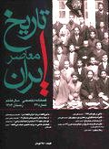 فصلنامه تخصصي تاريخ معاصر ايران، شماره 32، زمستان ۱۳۸۳