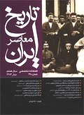 فصلنامه تخصصي تاريخ معاصر ايران، شماره 29 ، بهار۱۳۸۳