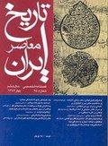فصلنامه تخصصي تاريخ معاصر ايران، شماره 25، بهار 1382
