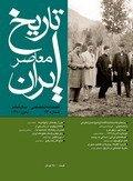 فصلنامه تخصصي تاريخ معاصر ايران، شماره 23، پاییز 1381