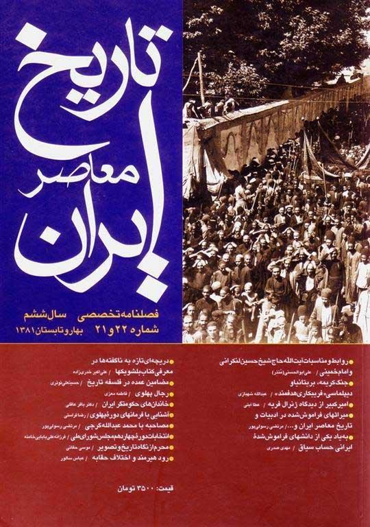 فصلنامه تخصصي تاريخ معاصر ايران، شماره 21 و 22