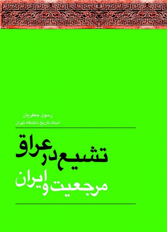 تشیع در عراق، مرجعیت و ایران - چاپ سوم