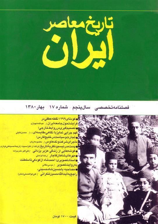 فصلنامه تخصصي تاريخ معاصر ايران، شماره 17، بهار 1380