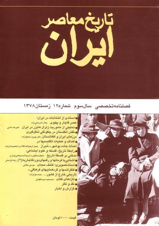 فصلنامه تخصصي تاريخ معاصر ايران، شماره 12، زمستان ۱۳۷۸