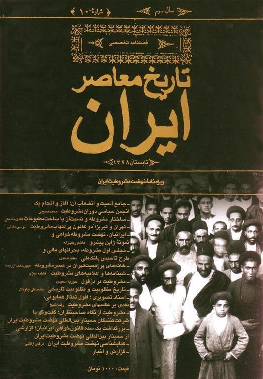 فصلنامه تخصصي تاريخ معاصر ايران، شماره 10، تابستان 1378