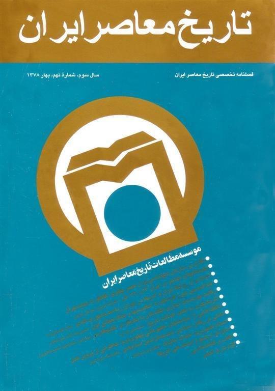 فصلنامه تخصصي تاريخ معاصر ايران، شماره 09، بهار 1378
