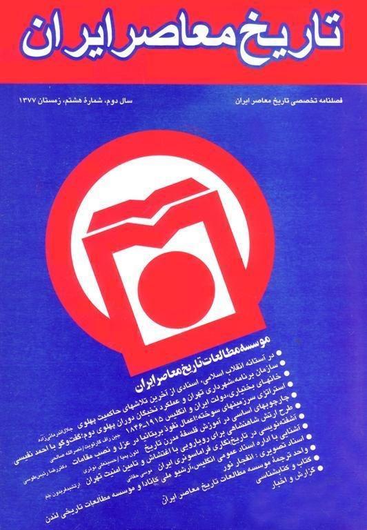 فصلنامه تخصصي تاريخ معاصر ايران، شماره 08 ، زمستان 1377