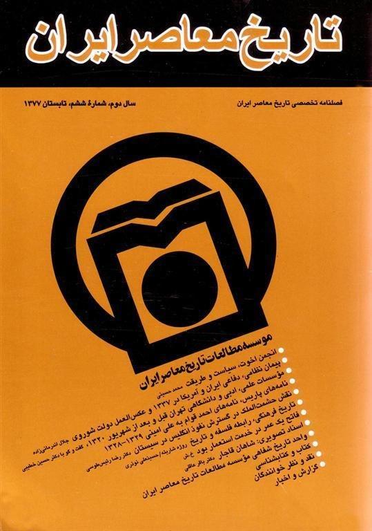 فصلنامه تخصصي تاريخ معاصر ايران، شماره 06 ، تابستان ۱۳۷۷