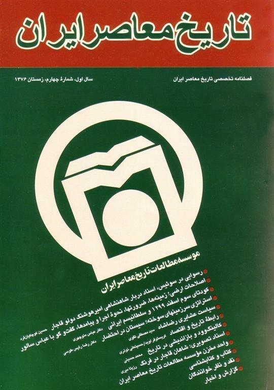 فصلنامه تخصصي تاريخ معاصر ايران، شماره 04، زمستان ۱۳۷۶