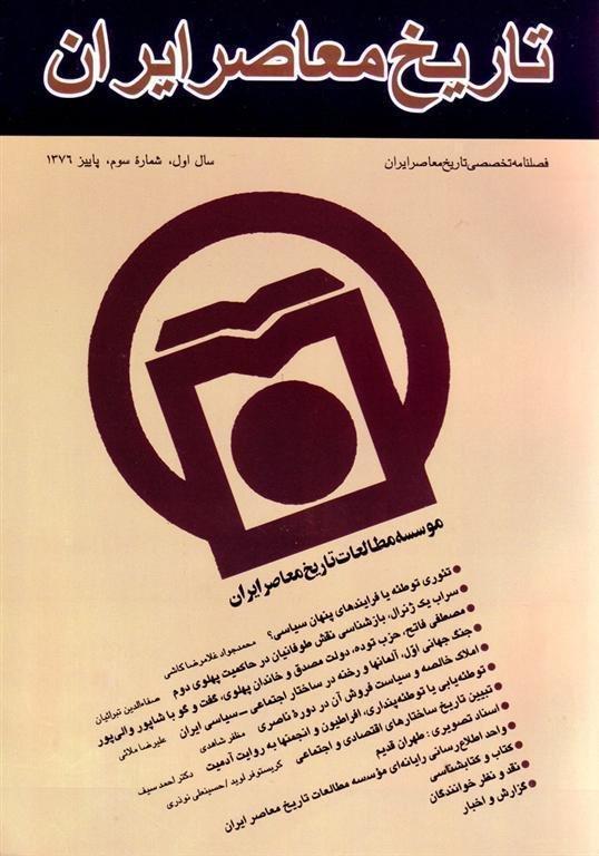 فصلنامه تخصصي تاريخ معاصر ايران، شماره 03 ، پاييز ۱۳۷۶