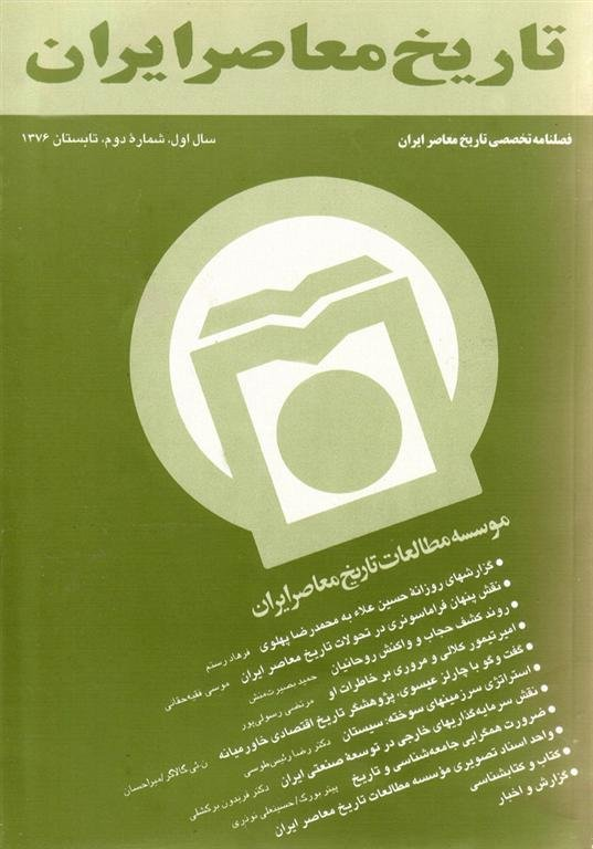 فصلنامه تخصصي تاريخ معاصر ايران، شماره 02، تابستان ۱۳۷۶