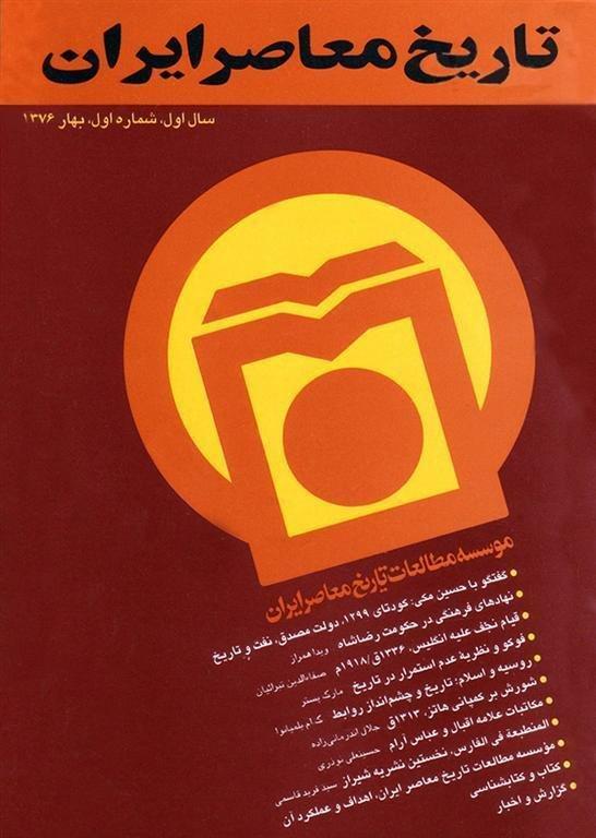 فصلنامه تخصصي تاريخ معاصر ايران، شماره 01 ، بهار ۱۳۷۶