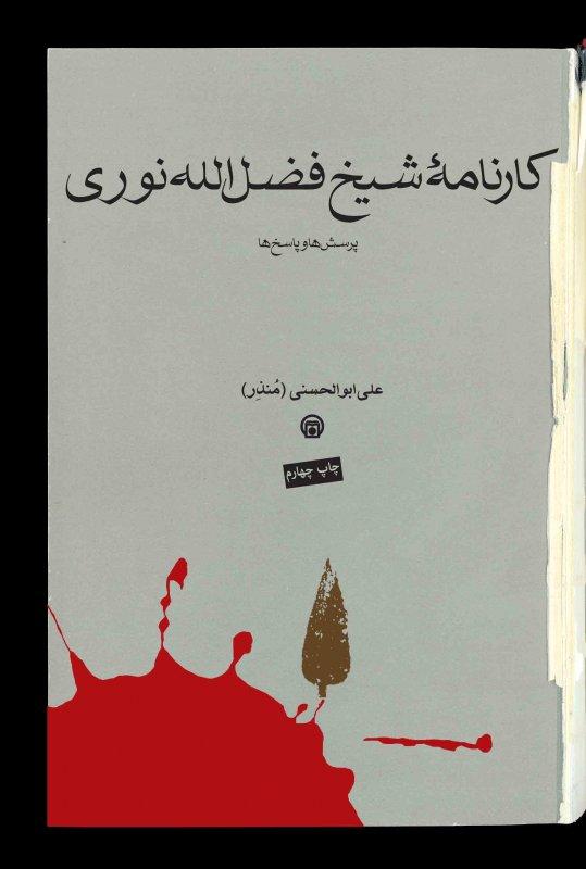 کارنامه شیخ فضل الله نوری - چاپ چهارم