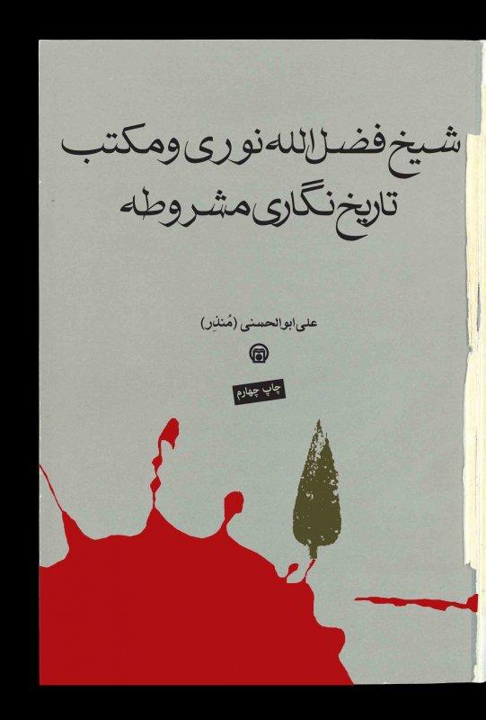 شیخ فضل الله نوری و مکتب تاریخ نگاری مشروطه - چاپ چهارم