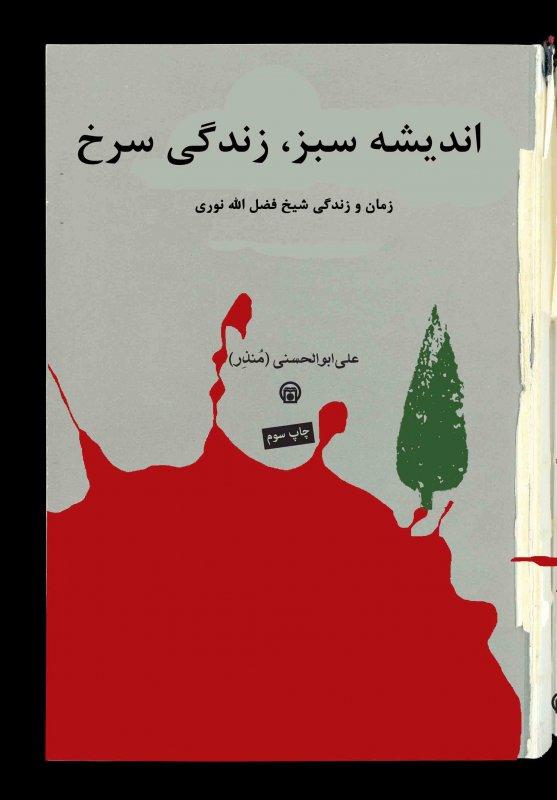 اندیشه سبز، زندگی سرخ - چاپ چهارم
