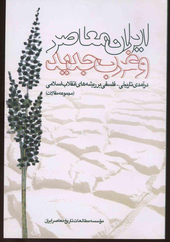 ایران معاصر و غرب جدید