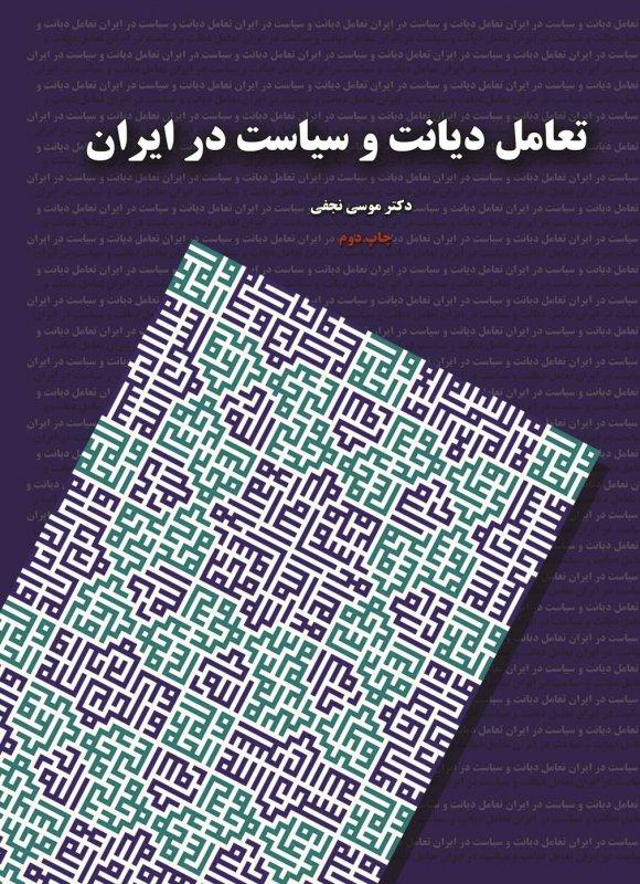 تعامل دیانت و سیاست در ایران - چاپ دوم