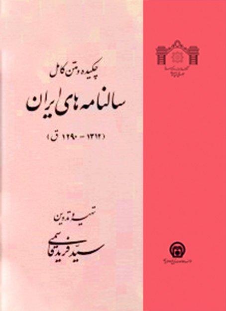 چکیده و متن کامل سالنامه های ایران (1290-1312 ق) دوجلدی