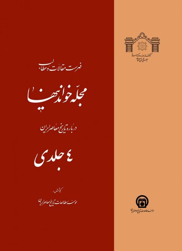 فهرست مقالات و مطالب مجله خواندنیها  درباره ی تاریخ معاصر ایران (چهار جلدی)