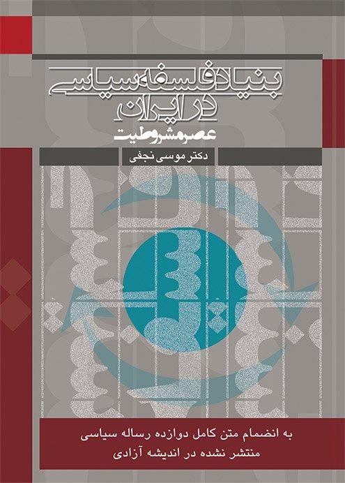 بنیاد فلسفه سیاسی در ایران عصر مشروطیت - چاپ دوم