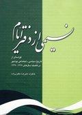 نسیمی از دفتر ایام (تاريخ سياسي ـ اجتماعي بوشهر 1327-1367)