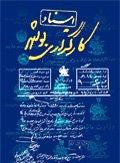 اسناد کارگزاري بوشهر