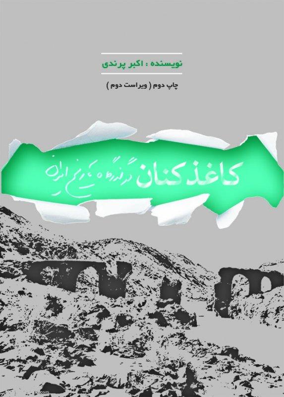 کاغذکنان در گذرگاه تاریخ ایران - چاپ دوم