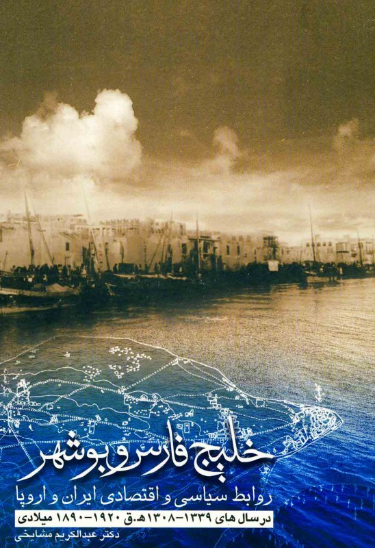 خليج فارس و بوشهر، روابط سیاسی و اقتصادی ایران و اروپا