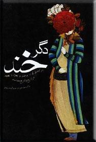 دگرخند (درآمدی کوتاه بر طنز و هجو در تاریخ و تاریخ معاصر) - چاپ دوم