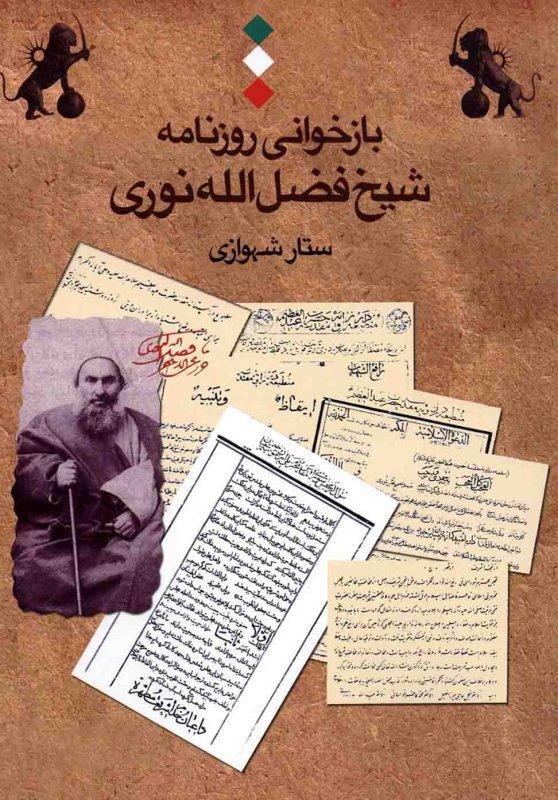 بازخوانی روزنامه شيخ فضل الله نوری - چاپ دوم