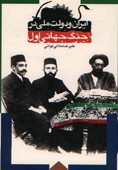ایران و دولت ملی در جنگ جهانی اول