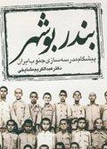 بندر بوشهر (پیشگام مدرسه سازی جنوب ایران)