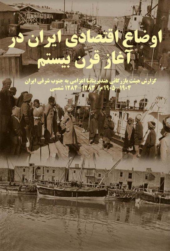 اوضاع اقتصادی ایران در آغاز قرن بیستم