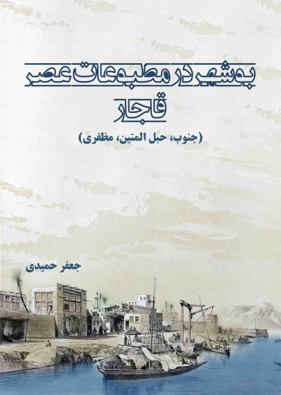 بوشهر در مطبوعات عصر قاجار (جنوب، حبل المتين، مظفري)