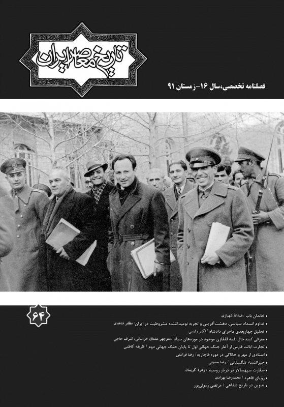 فصلنامه تخصصي تاريخ معاصر ايران، شماره 64