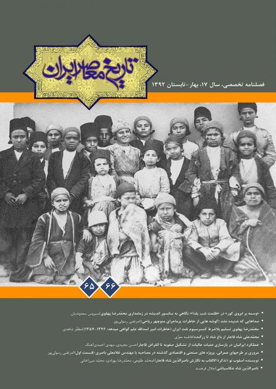 فصلنامه تخصصي تاريخ معاصر ايران، شماره 65 و 66